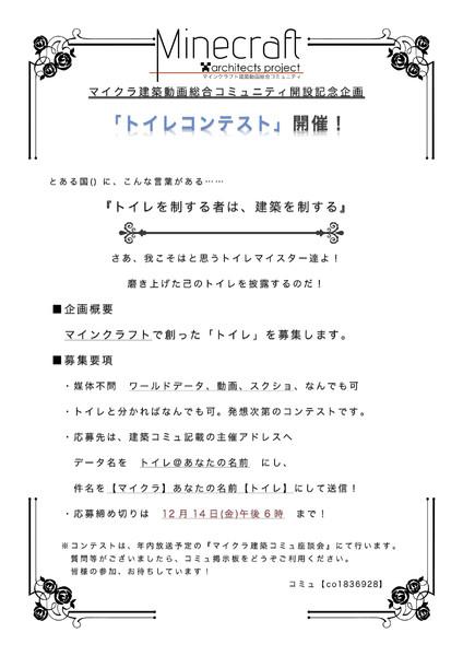 【告知】トイレコンテスト開催!
