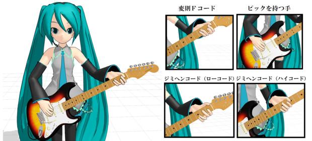 変則ギターコード3つとその他【ポーズ配布】 変則ギターコード3つと… 投稿者:モリ男 さん 変則