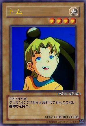 通常モンスター「トム」 / さ ... : カード 枠 素材 : カード