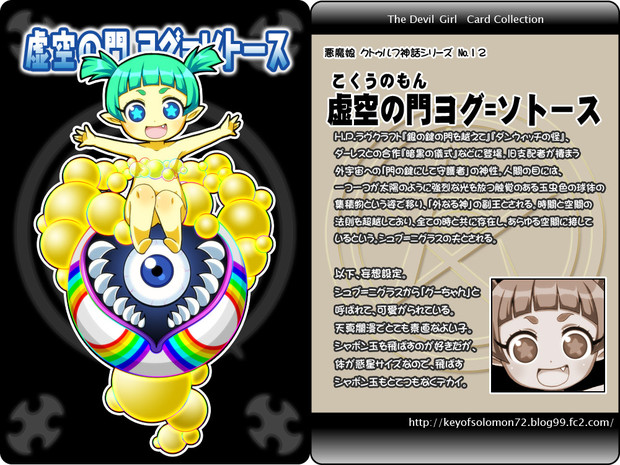 【悪魔娘シリーズ】クトゥルフ神話編№12『虚空の門ヨグ=ソトース』 【悪魔娘シリーズ】クト… 投