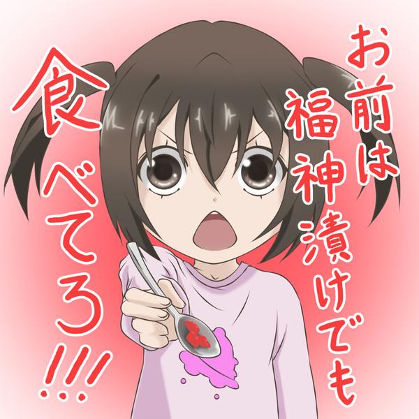福神漬けでも食べてろ!! 福神漬けでも食べてろ!! 投稿者:くうねる さん 幼少期夏奈ちゃん(