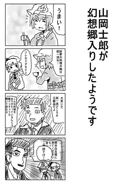 山岡士郎の画像 p1_30
