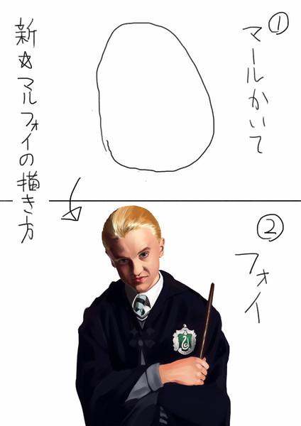 マルフォイの描き方