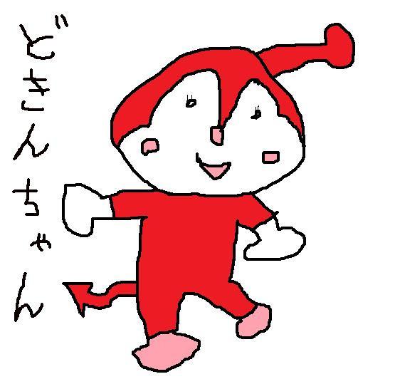 ドキンちゃんの画像 p1_27