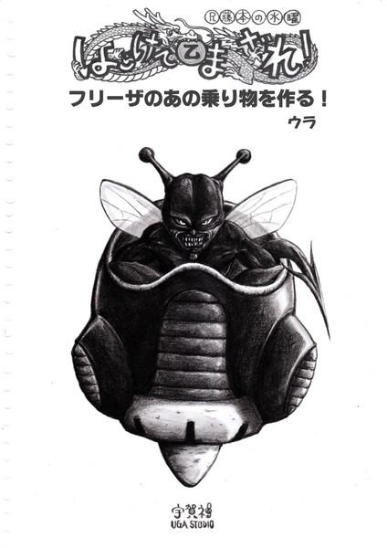 ばいきんまんの画像 p1_26