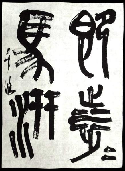 呉昌碩の画像 p1_17