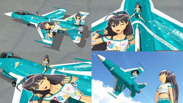 【MMD】 F-16C -THE IDOLMASTER HIBIKI- 【テクスチャ配布】