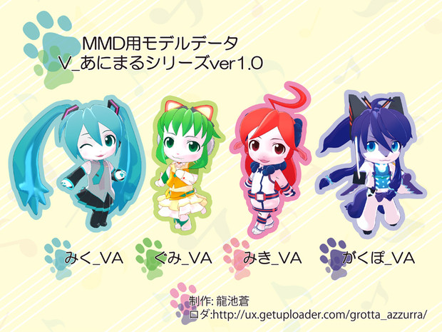 【MMD-OMF3】MMD用モデルデータ V_あにまるシリーズver1.0