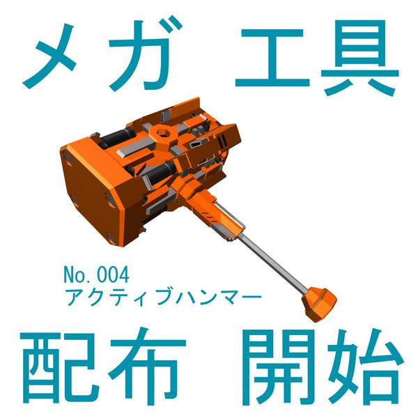 【MMD】メガ工具No.004「アクティブハンマー」【配布静画】
