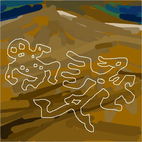 ナスカの地上絵の画像 p1_22