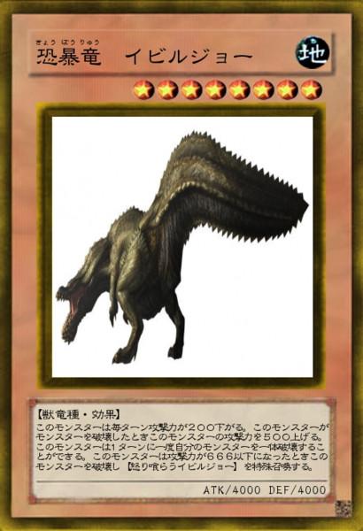 恐暴竜 イビルジョー