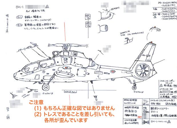 OH-1再制作 下絵の準備状況 OH-1再制作 下絵の準備… 投稿者:整備班長 さん OH-1を