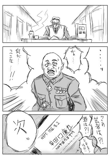 ドリフった!