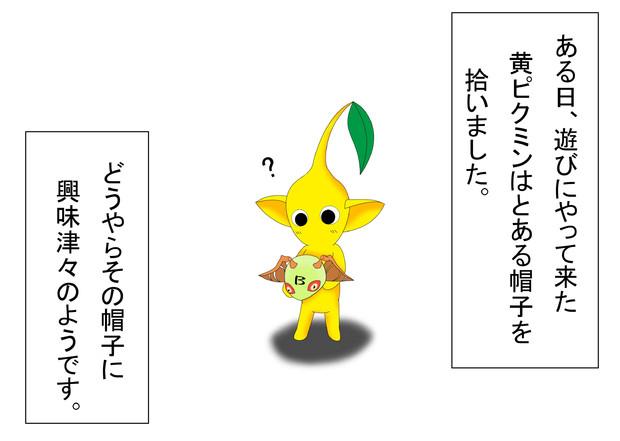 ピクミン (ゲームキャラクター)の画像 p1_17