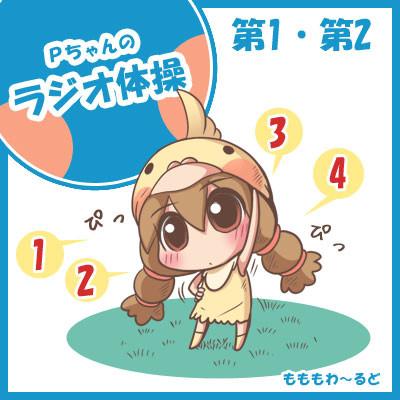 Pちゃん (ポンキッキーズ)の画像 p1_13