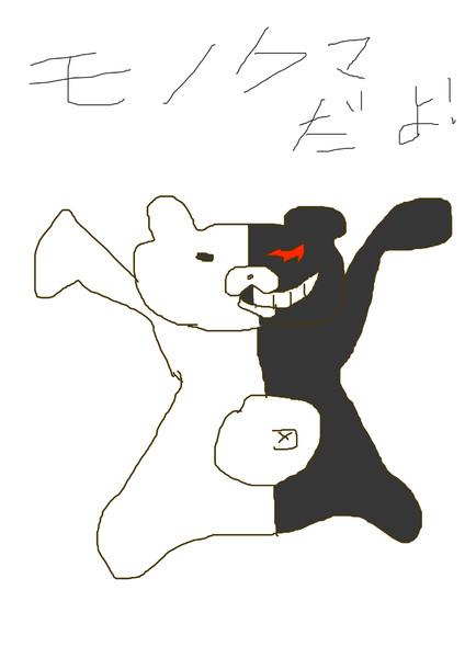 モノクマだよ! モノクマだよ! 投稿者:弼(bii) さん 学園長だよ! &illus.