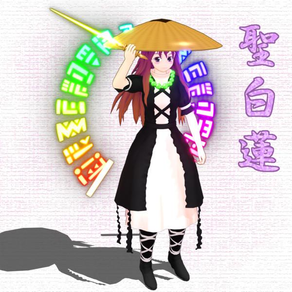 聖白蓮_心綺楼モデル公開