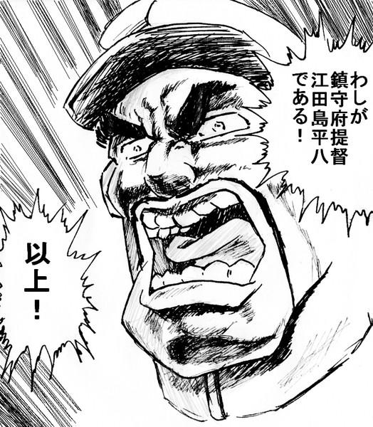 江田島平八の画像 p1_27