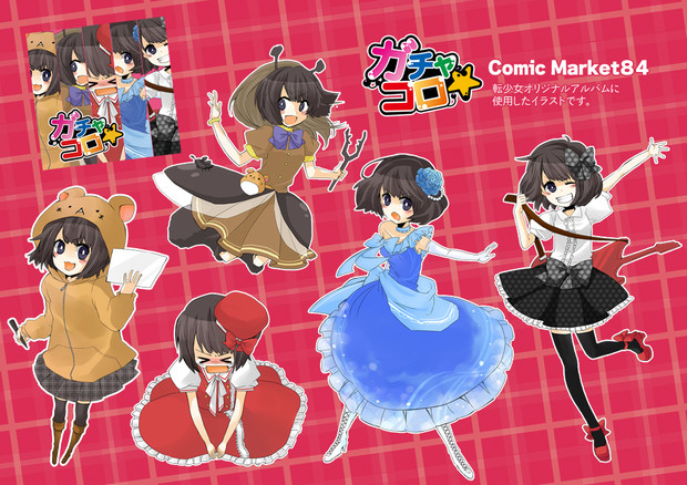 【C84】新作 ガチャ☆コロ で使用したイラストまとめ