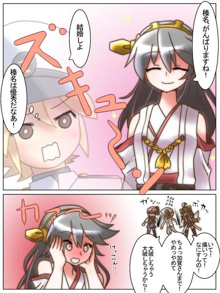 榛名 (戦艦)の画像 p1_17
