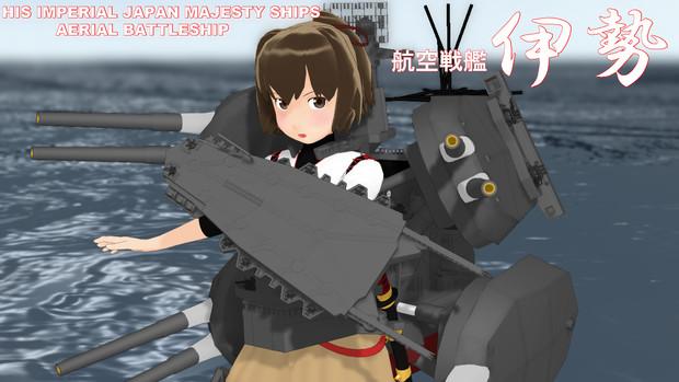【MMDモデル配布】航空戦艦 伊勢【MMD艦これ】
