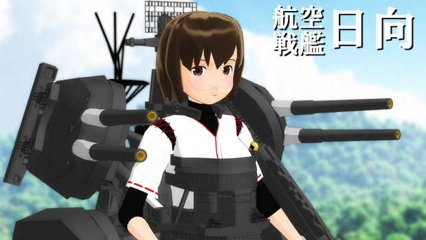 【MMDモデル配布】航空戦艦 日向【MMD艦これ】