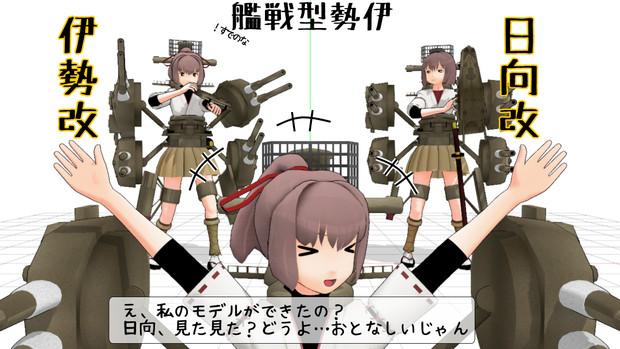【MMD】艦これ伊勢改モデル配布です+α【艦これ】