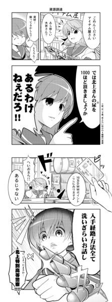 [艦これ] 資源調達