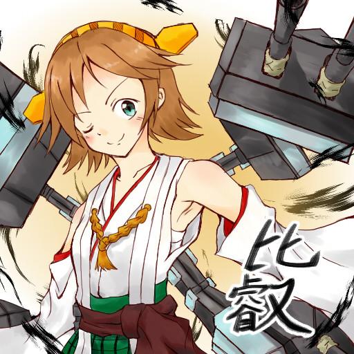 比叡 (戦艦)の画像 p1_22