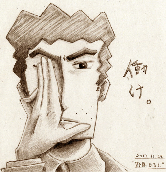 野原ひろしの画像 p1_26