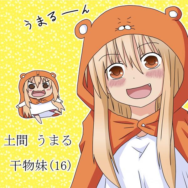 干物妹!うまるちゃんの画像 p1_28