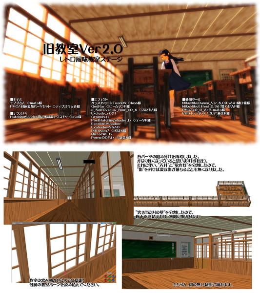 旧教室Ver2.0配布!