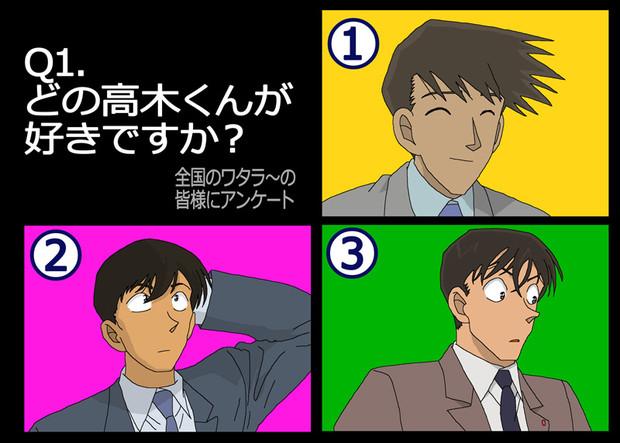 高木渉 (名探偵コナン)の画像 p1_31