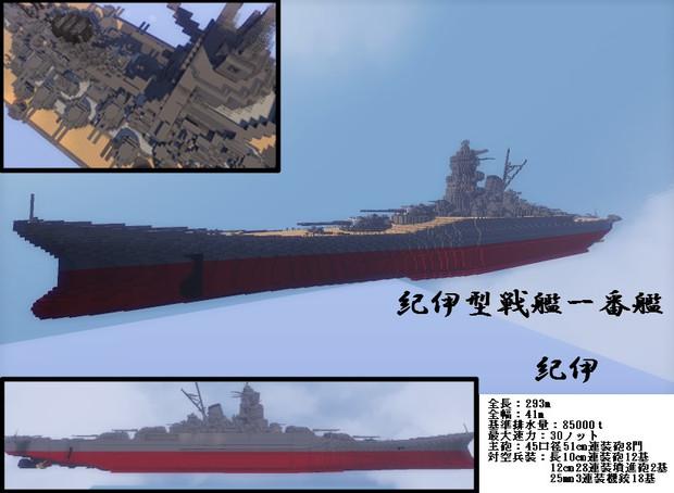 超大和型戦艦の画像 p1_29