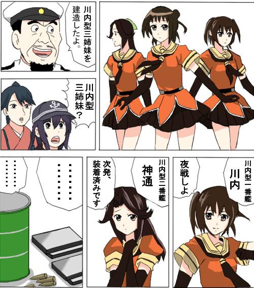 川内型三姉妹 川内型三姉妹 投稿者:yuni さん この資材は出来損ないだ。食べられ... 川内