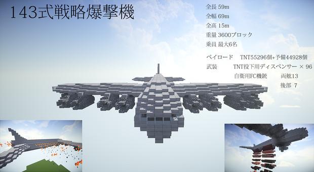戦略爆撃機の画像 p1_8