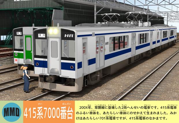 415系7000番台電車【モデル配布】