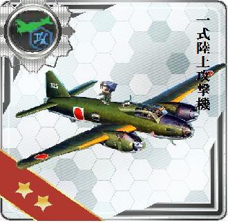 一式陸上攻撃機の画像 p1_12
