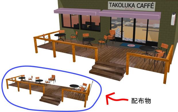 【MMD-OMF4】たこルカフェ勝手に拡張キット