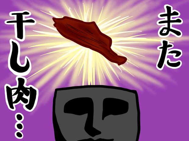 干し肉 / アポストロフィー さんのイラスト - ニコニコ静画 (イラスト)