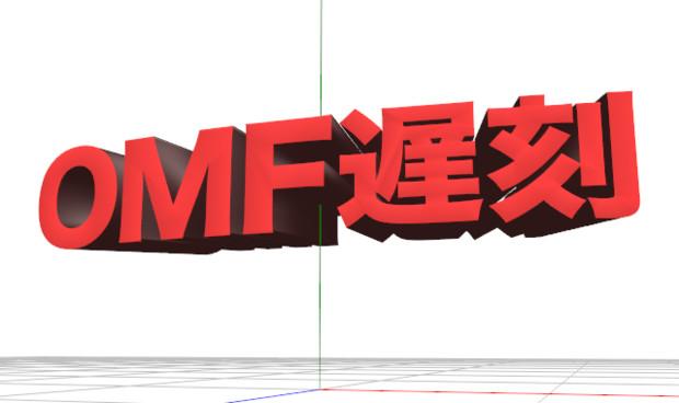 【MMD-OMF4遅刻】OMF遅刻モデル【アクセサリ配布】
