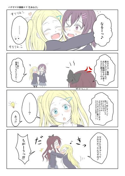 ハナヤマタ漫画①「乙女心さ」