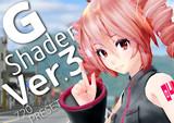 G_Shader Ver.3 公開【MME4周年記念】