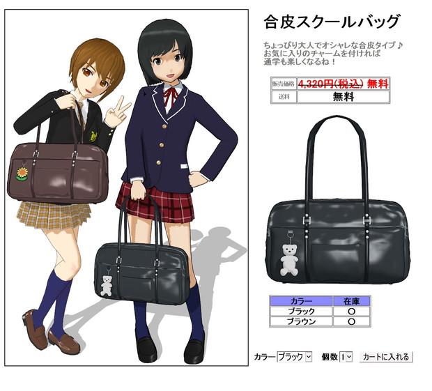 【MMD】合皮スクールバッグ