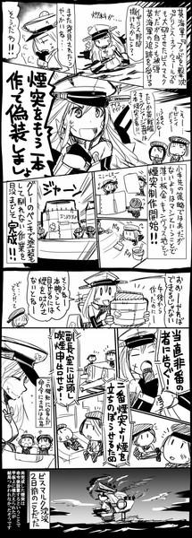 【艦これ】偽装煙突【史実】