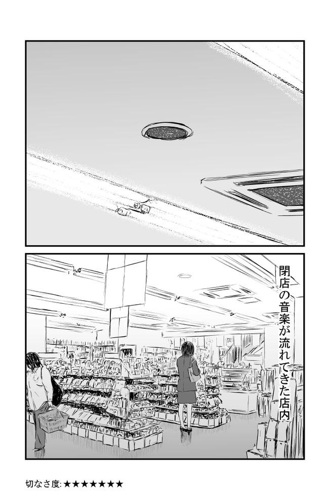 オトナの短編漫画 世界で一番切ない物語-「閉店」 まだ入ったばっかなの... 「閉店」 / 央伸