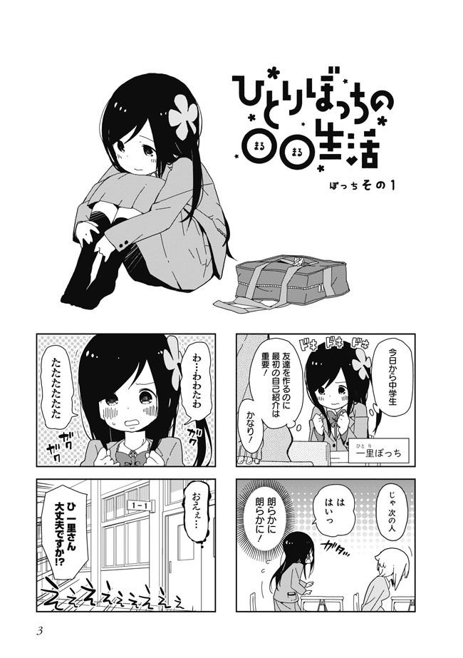 ひとりぼっちの○○生活の画像 p1_1