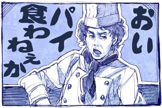 おいパイ食わねぇか おいパイ食わねぇか / さきの新月 さんのイラスト - ニコニコ静画 (イラ