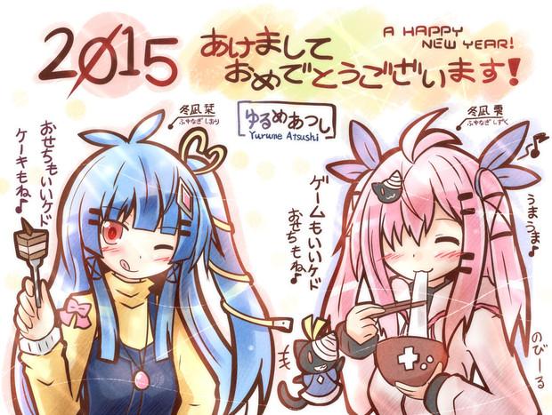あけおめ2015!!