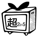 超会議2015ロゴマークを作ってみた【超ギリギリ投稿】